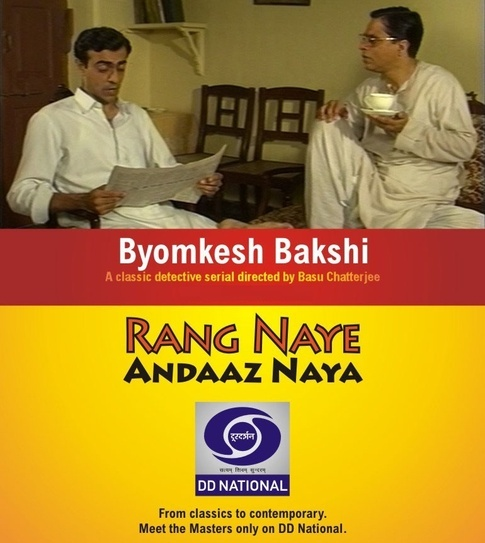 Byomkesh Bakshi TV Series Episodes 1-3 | common man's common